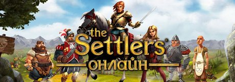 Браузерная игра The Settlers Online